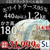 羽毛布団シングルロング羽毛1.2kgグース95%440dp以上かさ高180mm以上徹底品質CILブラックラベル7年保証