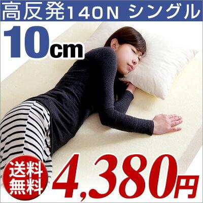 高反発マットレスシングルマットレス高反発マット10cm
