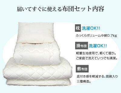 防ダニ加工で安心の布団セットです。