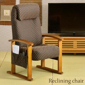 レバー式リクライニング 6段階 ハイバック 高座椅子 座椅子 椅子 リクライニング 肘掛け 木製 パーソナルチェア 一人掛け 収納ポケット 高齢者 ギフト プレゼント 贈り物 和室 洋室【代引き