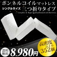 【送料無料】 マットレス シングル 三つ折り ボンネルコイル マットレス 折りたたみ ボンネルコイル マットレス コイルマットレス マットレス 3つ折り ボンネルマット ベッドマット ベッドマットレス スプリングマットレス