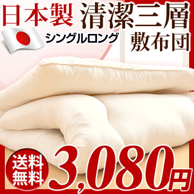 日本製固綿入り三層敷布団シングル