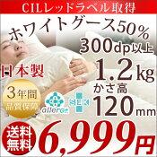 羽毛布団シングルロング羽毛1.2kgグース50%300dp以上かさ高120mm以上徹底品質CILレッドラベル3年保証