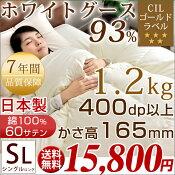 羽毛布団シングルロング羽毛1.2kgグース93%400dp以上かさ高165mm以上徹底品質CILゴールドラベル7年保証