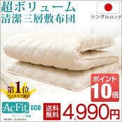 敷布団人気マットレスおすすめ腰痛日本製シングル清潔極厚激安防ダニ抗菌防臭アクフィットECO安い腰痛おすすめ