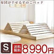 布団が干せるすのこベッドシングルフレームのみ選べるフロアベッド
