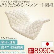 敷布団日本製敷き布団パンシート固綿
