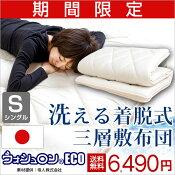 敷ふとん敷布団洗える洗濯日本製おすすめ人気帝人