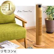 木目扇風機タワー省スペース縦型スリムリモコン式