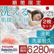 日本製洗える掛け布団