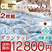 日本製洗える羽毛肌掛け布団ダウン93%シングルロング