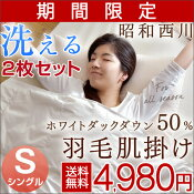 2枚組昭和西川洗える羽毛肌掛け布団シングルダウンケット