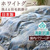 日本製洗える羽毛肌掛け布団グースシングルロング