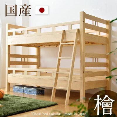 国産ひのきの無塗装2段ベッド