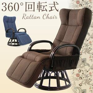 【送料無料】 ラタンチェア 回転式 ハイバック 高座椅子 座椅子 回転座椅子 回転椅子 椅子 回転 リクライニング 3Dヘッドレスト オットマン 足置 肘掛 木製 パーソナルチェア 一人掛け 腰掛
