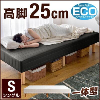 【送料無料】25cm脚脚付きマットレスシングルベッド