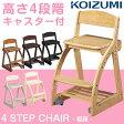 【送料無料/在庫有】 KOIZUMI コイズミ 4ステップチェア 学習椅子 学習チェア 高さ調節 足置き付 子供椅子 チェアー 学習イス 学習いす 学習チェアー 子供用 子供 椅子 いす チェア キッズチェア デスクチェア 4STEPCHAIR フォーステップチェア