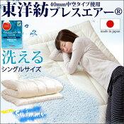 ブレスエアー敷布団シングルおすすめ日本製東洋紡ブレスエアー洗える敷ふとん洗濯おすすめ