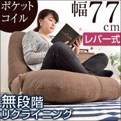 ポケットコイル座椅子あぐら座椅子リクライニングチェアー座いすコンパクトリクライニングチェア座イスソファーソファ1人掛けソファー一人掛けいすイス椅子チェア
