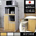 【送料無料】 日本製 レンジ台 完成品 米びつ付 食器棚 キッチンボー...