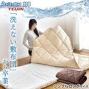 ◆送料無料◆洗える敷布団 いつでも清潔 日本製 高反発 腰痛 三層敷布団 完全分割式 テ