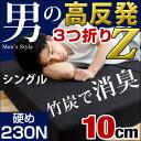 【送料無料】 男の高反発マットレス 高反発 マットレス 消臭...