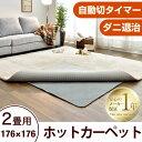【送料無料】 ホットカーペット 2畳 176×176 本体 電気カーペット 床暖房カーペット 暖房器...