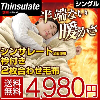 シンサレート全面使用2枚合わせ衿付き毛布