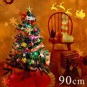 ◎今夜20時?4H限定!全品P10倍◎【送料無料/在庫有】 クリスマスツリー 90cm オーナメントセット LED イルミネーション ライト付 クリスマス ツリーセット LEDライト セット オーナメント おしゃれ 飾り 北欧 christmas tree