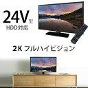 【送料無料】 テレビ 24V型 2K 外付けHDD録画機能対...