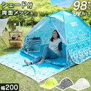 ◆送料無料◆ ワンタッチ テント 200cm メッシュ フルクローズ ポップアップテント サンシェー