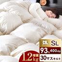 ◆送料無料◆NEW今年はさらに暖かい30マスキルト 増量1.2kg 日本製 羽毛布団 ホワイトダックダウン93% 7...