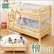 国産ひのき材を使用した2段ベッド