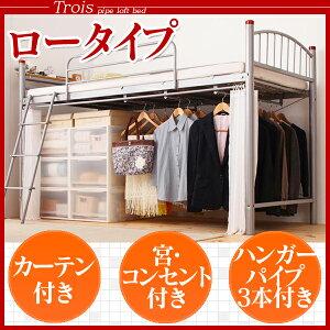 【送料無料】 宮付き パイプ ロフトベッド ロータイプ はしご 階段 シングルベット ロフト ベッ...