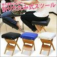 【送料無料/在庫有】マッサージベッドにおすすめ 折りたたみスツール 椅子 チェア イス