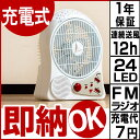 【送料無料/即納】 充電式 サーキュレータ 扇風機 ラジオ 付き LEDライト 24灯 ファン 用品 送...