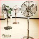 メタルハイリビング 扇風機 扇風機 ファン FAN サーキュレーター 送風機 PIERIA 4...
