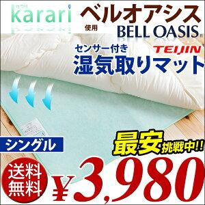 日本製 TEIJIN ベルオアシス 布団の湿気を強力吸収! 湿気取りマット ベルオアシス 帝人 吸湿マ...