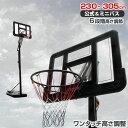 アクショングリップ式◆送料無料◆楽天1位 G-Body バスケットゴール 6段階高さ調節 公式 ミニバス対応 屋...