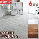◆送料無料◆ フロアタイル 6畳分 48枚入り はめ込み式 賃貸OK 床暖房対応 木目調 リノベーシ