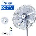 ◆送料無料◆ 扇風機 DCモーター 省エネ リモコン付 静音