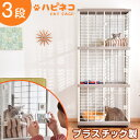 ◆送料無料◆錆びないプラスチック製! キャットケージ 3段 猫 ケージ ペットケージ ハウス 多段 キャスタ...