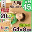 【送料無料】極厚2cm 安心の超低ホル 大判 45cm 大粒...
