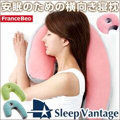 横向きで快眠! スリープバンテージ フランスベッド カバー洗いOK 安眠 快眠 横向き 枕 まくら ...