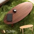 【送料無料/在庫有】 センターテーブル ウォールナット 木製 テーブル 折りたたみ ローテーブル センターテーブル 折り畳み 木製 カフェテーブル リビングテーブル コーヒーテーブル ソファテーブル 楕円 オーバル 北欧 モダン