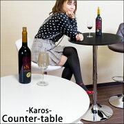 カウンター テーブル ホワイト ブラック