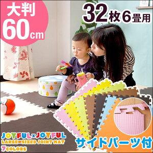 ジョイント 赤ちゃん ノンホル プレイマット カーペット 子供部屋