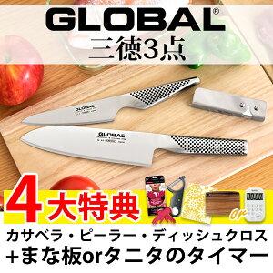 グローバル ペティーナイフ スピードシャープナー ステンレス キッチン プレゼント