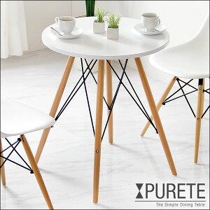 デザイン ダイニング テーブル ピュルテ ホワイト