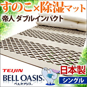 ダブルインパクト シングル 日本製 テイジン ベルオアシス すのこマット すのこ すのこベッド ...